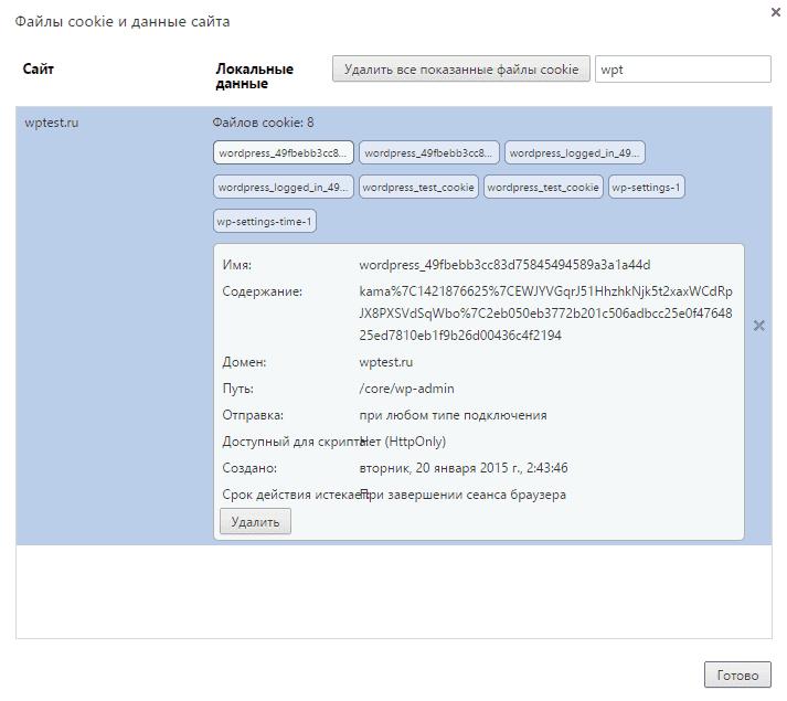 Удаление отдельной куки отдельного сайта