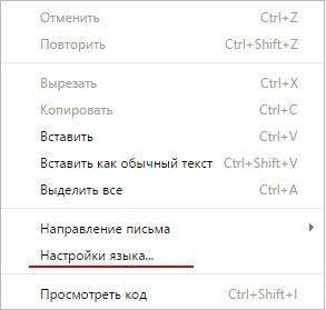 Переход к настройкам проверки правописания в google chrome