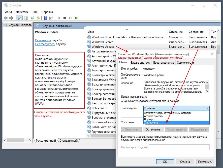 Включение/отключение службы Windows Update