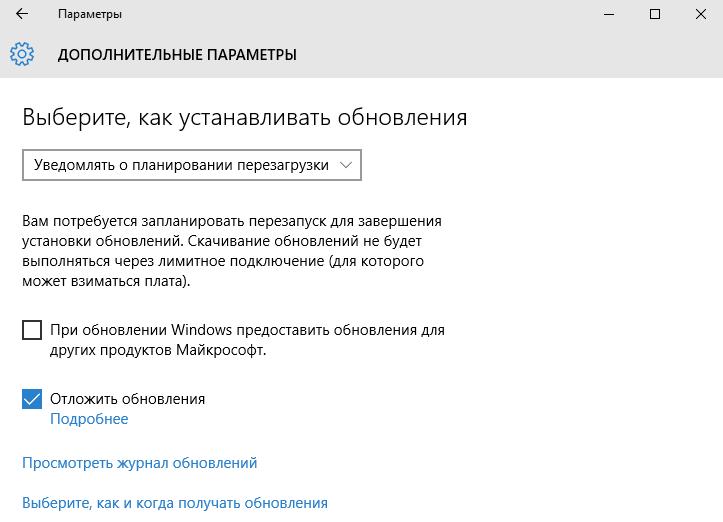 Дополнительные параметры Центра обновления Windows