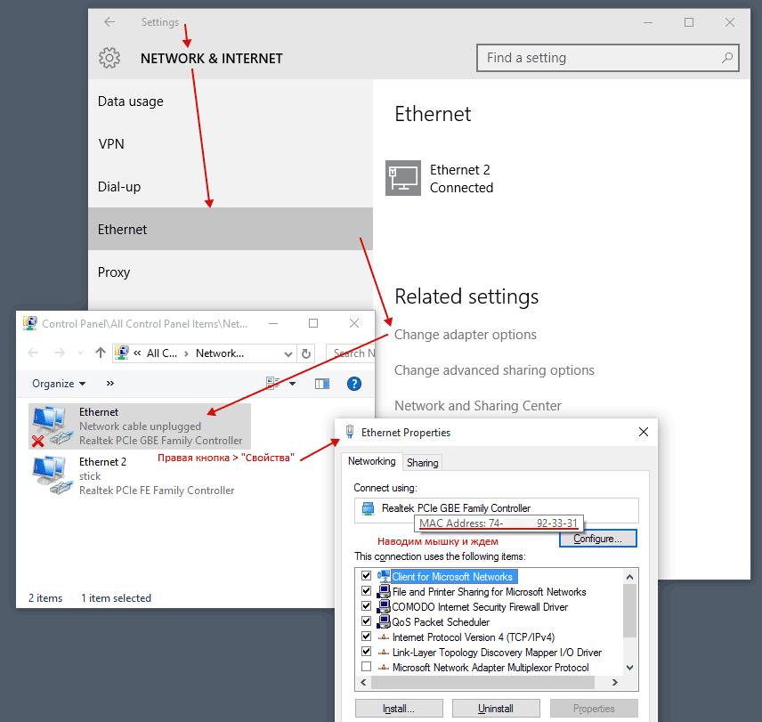 Определение Мак-адреса через настройки сети